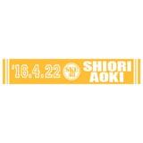 SKE48 生誕記念マフラータオル 2016年4月度 青木詩織