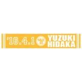 SKE48 生誕記念マフラータオル 2016年4月度 日高優月