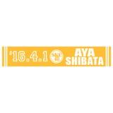 SKE48 生誕記念マフラータオル 2016年4月度 柴田阿弥