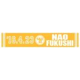 SKE48 生誕記念マフラータオル 2016年4月度 福士奈央