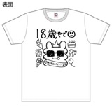 SKE48 生誕記念Tシャツ&生写真セット 2016年5月度 荒井優希