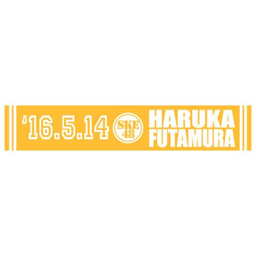 SKE48 生誕記念マフラータオル 2016年5月度 二村春香