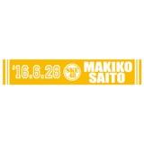 SKE48 生誕記念マフラータオル 2016年6月度 斉藤真木子