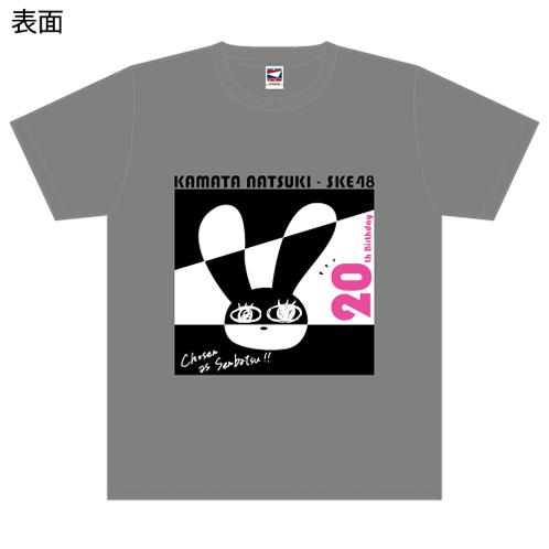 SKE48 生誕記念Tシャツ&生写真セット 2016年8月度 鎌田菜月
