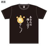 SKE48 生誕記念Tシャツ&生写真セット 2016年8月度 熊崎晴香