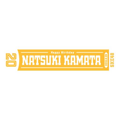 SKE48 生誕記念マフラータオル 2016年8月度 鎌田菜月