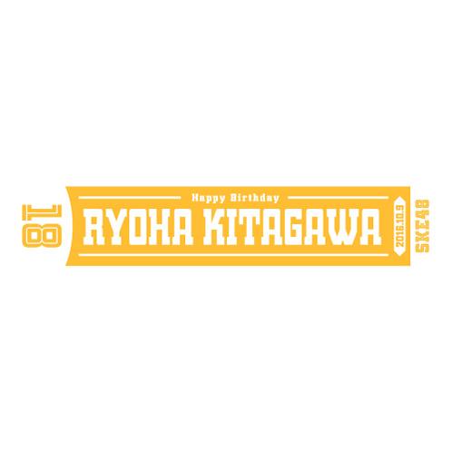 SKE48 生誕記念マフラータオル 2016年10月度 北川綾巴