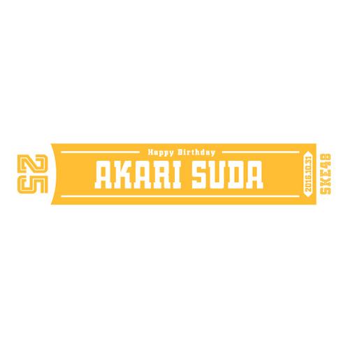 SKE48 生誕記念マフラータオル 2016年10月度 須田亜香里