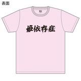 SKE48 生誕記念Tシャツ&生写真セット 2016年11月度 佐藤すみれ