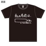 SKE48 生誕記念Tシャツ&生写真セット 2016年12月度 山内鈴蘭