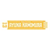 SKE48 生誕記念マフラータオル 2017年1月度 上村亜柚香