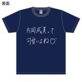 SKE48 生誕記念Tシャツ&生写真セット 2017年3月度 片岡成美