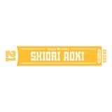 SKE48 生誕記念マフラータオル 2017年4月度 青木詩織