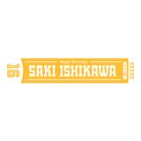 SKE48 生誕記念マフラータオル 2017年5月度 石川咲姫