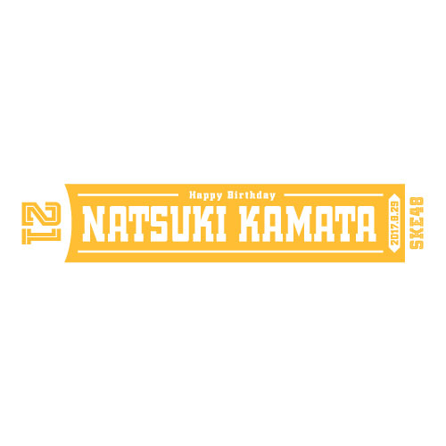 SKE48 生誕記念マフラータオル 2017年8月度 鎌田菜月