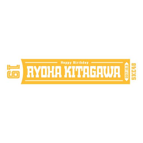SKE48 生誕記念マフラータオル 2017年10月度 北川綾巴