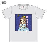 【9月21日(木)以降順次お届け】SKE48 生誕記念Tシャツ 2014年11月度 大矢真那