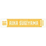 SKE48 生誕記念マフラータオル 2018年3月度 杉山愛佳