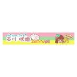 SKE48 生誕記念マフラータオル 2018年5月度 石川咲姫