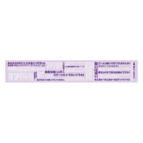 SKE48 生誕記念マフラータオル 2018年8月度 鎌田菜月