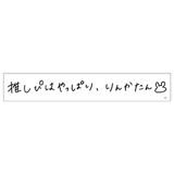 SKE48 生誕記念マフラータオル 2018年10月度 大芝りんか