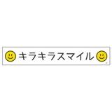 SKE48 生誕記念マフラータオル 2018年10月度 石黒友月