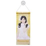 SKE48 2013年10月度個別グッズ 「SKE48 個別タペストリー」 大矢真那