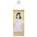 SKE48 2013年10月度個別グッズ 「SKE48 個別タペストリー」 松井珠理奈