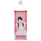 SKE48 2013年10月度個別グッズ 「SKE48 個別タペストリー」 佐藤実絵子