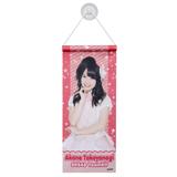 SKE48 2013年10月度個別グッズ 「SKE48 個別タペストリー」 高柳明音