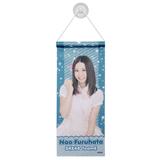 SKE48 2013年10月度個別グッズ 「SKE48 個別タペストリー」 古畑奈和