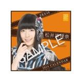 【特典生写真付き】「SKE48 個別卓上カレンダー2014」 松井珠理奈