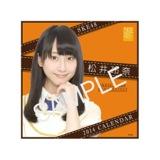 【特典生写真付き】「SKE48 個別卓上カレンダー2014」 松井玲奈