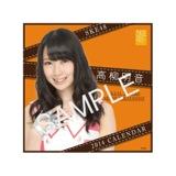 【特典生写真付き】「SKE48 個別卓上カレンダー2014」 高柳明音