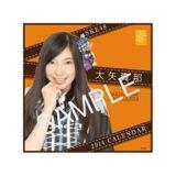 【特典生写真付き】「SKE48 個別卓上カレンダー2014」 大矢真那