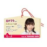 2014年1月度個別グッズ 「SKE48 絵馬」 加藤智子