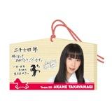 2014年1月度個別グッズ 「SKE48 絵馬」 高柳明音