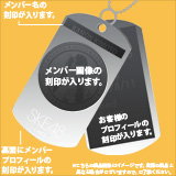 【9月末より順次配送】 SKE48 個別グッズ「ドッグタグ」 古畑奈和