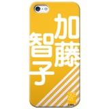 SKE48 net shop限定 個別スマートフォンケース ネームVer. 加藤智子