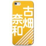 SKE48 net shop限定 個別スマートフォンケース ネームVer. 古畑奈和