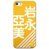 SKE48 net shop限定 個別スマートフォンケース ネームVer. 岩永亞美