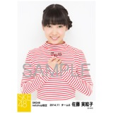 SKE48 2014年11月度net shop限定個別生写真5枚セット 佐藤実絵子