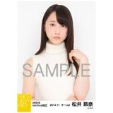SKE48 2014年11月度net shop限定個別生写真5枚セット 松井玲奈