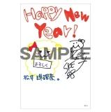 SKE48 2014年12月度個別グッズ「年賀状3枚セット」 松井珠理奈