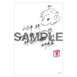 SKE48 2014年12月度個別グッズ「年賀状3枚セット」 松井玲奈