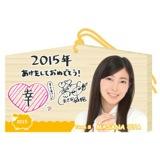 SKE48 2015年1月度個別グッズ 「絵馬」 大矢真那