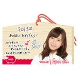 SKE48 2015年1月度個別グッズ 「絵馬」 大場美奈