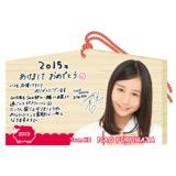 SKE48 2015年1月度個別グッズ 「絵馬」 古畑奈和