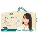 SKE48 2015年1月度個別グッズ 「絵馬」 松井玲奈