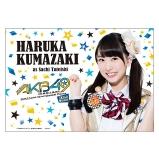 SKE48 ミュージカルAKB49 フラッグ 熊崎晴香